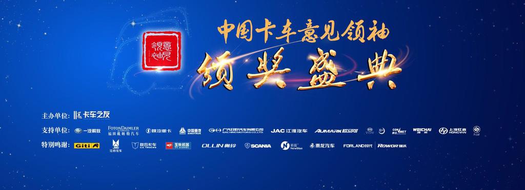 新蓝车用555彩票网智能一体机颁奖典礼.jpg
