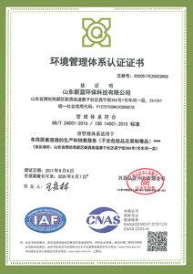 ISO14001环境管理体系認證