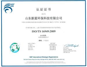 TS16949国际認證