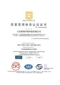 ISO9001质量管理体系認證