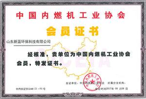 中國內燃機工業協會會員單位