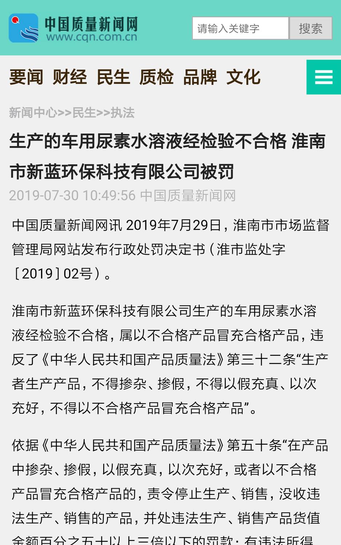 淮南新蓝环保车用合乐彩票手机版登录不合格