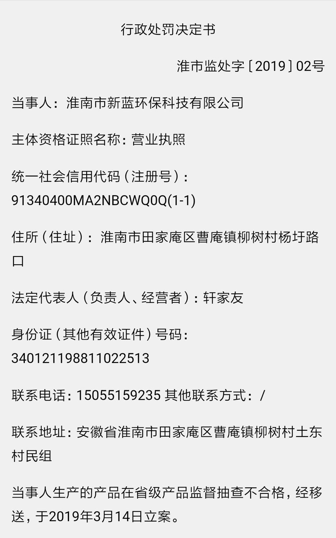 淮南新蓝环保科技有限公司