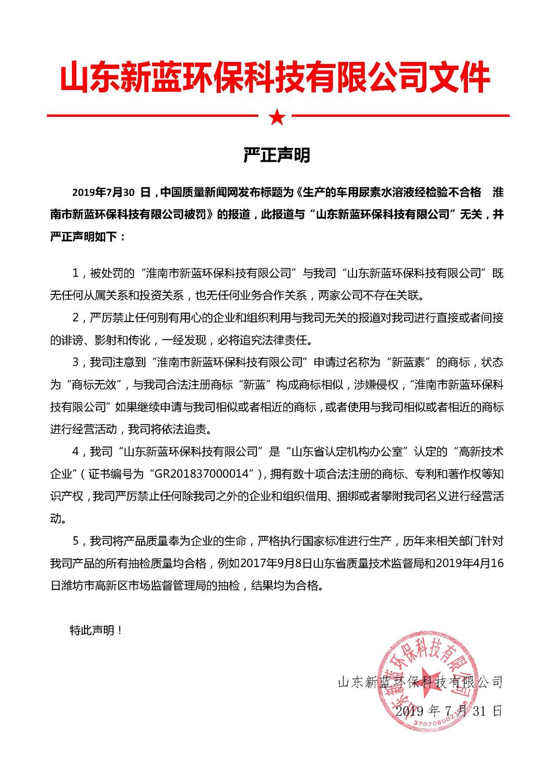 山东新蓝环保车用合乐彩票手机版登录不合格声明文件