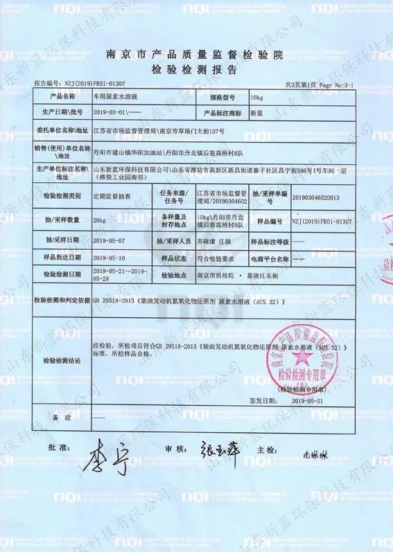 车用555彩票网抽检报告展示,新蓝车用555彩票网质量检测标准