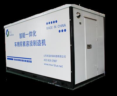 车用尿素智能制造機NW-650
