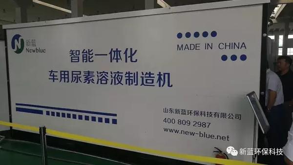 智能一体化车用合乐彩票手机版登录溶液制造机.png