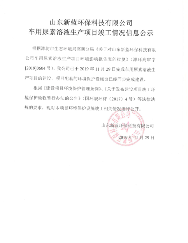 山东新蓝环保科技有限公司车用亚博体育app下载安卓项目公示