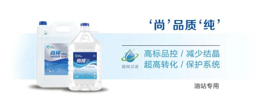 辽宁高速新蓝尚纯车用亚博体育app下载安卓溶液